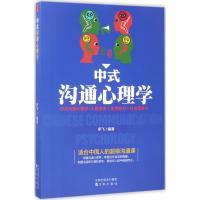 中式沟通心理学