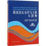 英汉岩石力学与工程大辞典(U盘版)