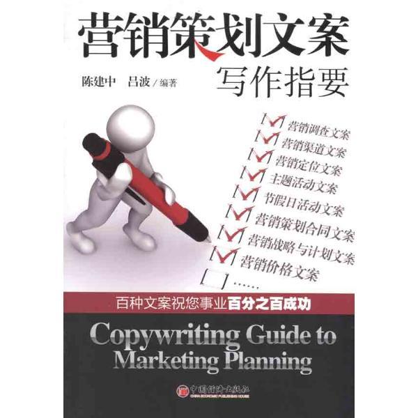 营销文案写作范本_营销文案写作_广告企划文案写作