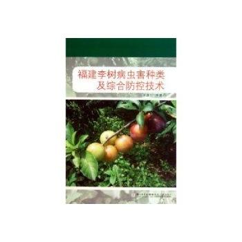 福建李树病虫害种类及综合防控技术