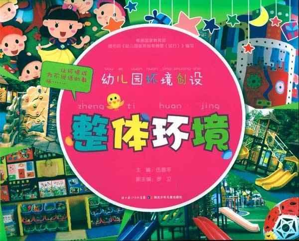 整体环境-幼儿园环境创设