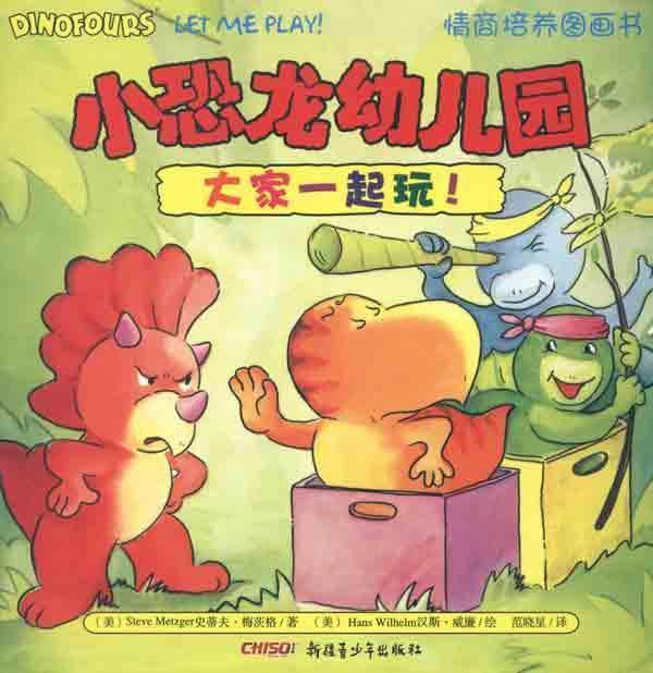小恐龙幼儿园情商培养图画书