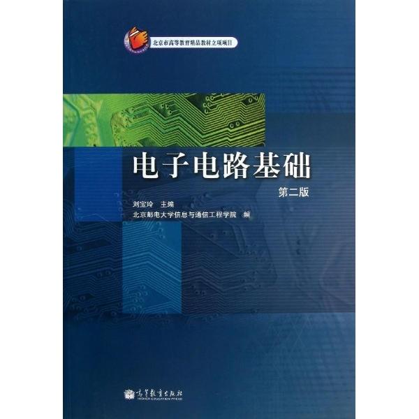 电子电路基础-刘宝玲-大学-文轩网