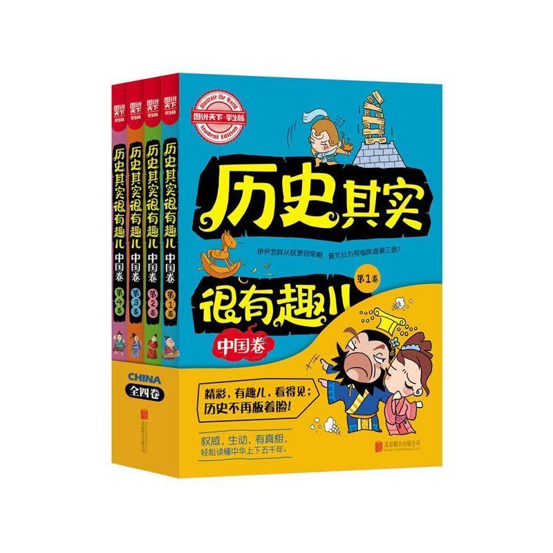 图说天下·学生版:历史其实很有趣儿(中国卷)