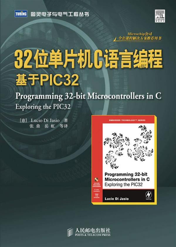 32位单片机c语言编程:基于pic32