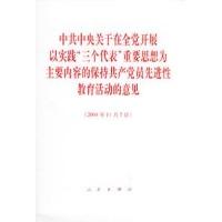 中共中央关于在全党开展以实践三个代表重要思