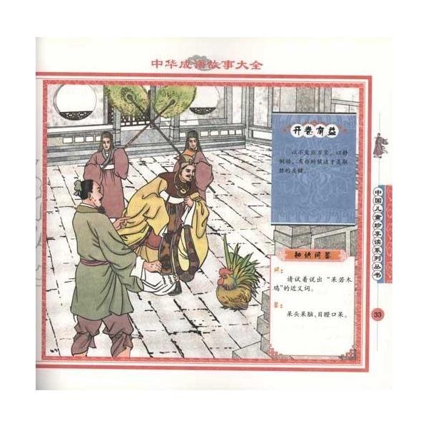 打开这套书阅读便是一种享受:精美的图画,好玩的游戏,还有那好看的