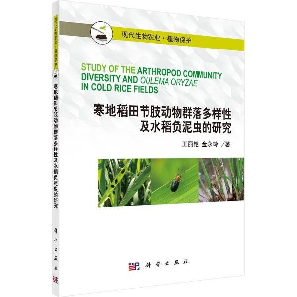寒地稻田节肢动物群落多样性及水稻负泥虫的研究