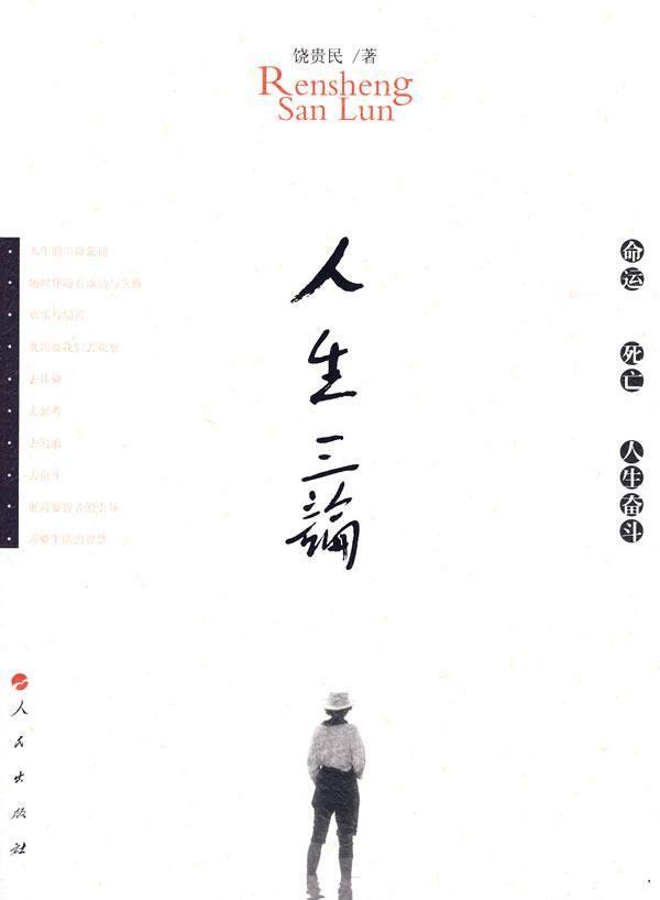 {人生成功励志网}.
