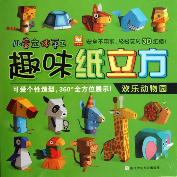 趣味纸立方·欢乐动物园-幼狮文化-少儿-文轩网