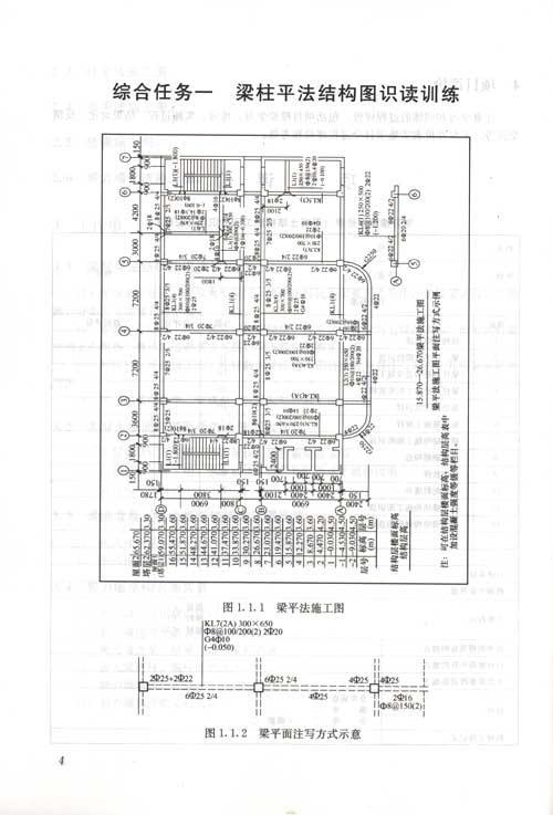 混凝土主体结构施工.工作单-王军强-工业技术-文轩网