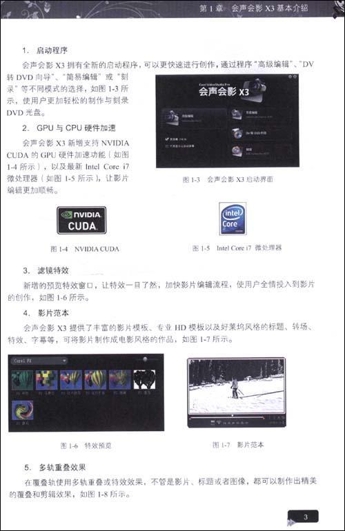 中文版会声会影x3从入门到精通