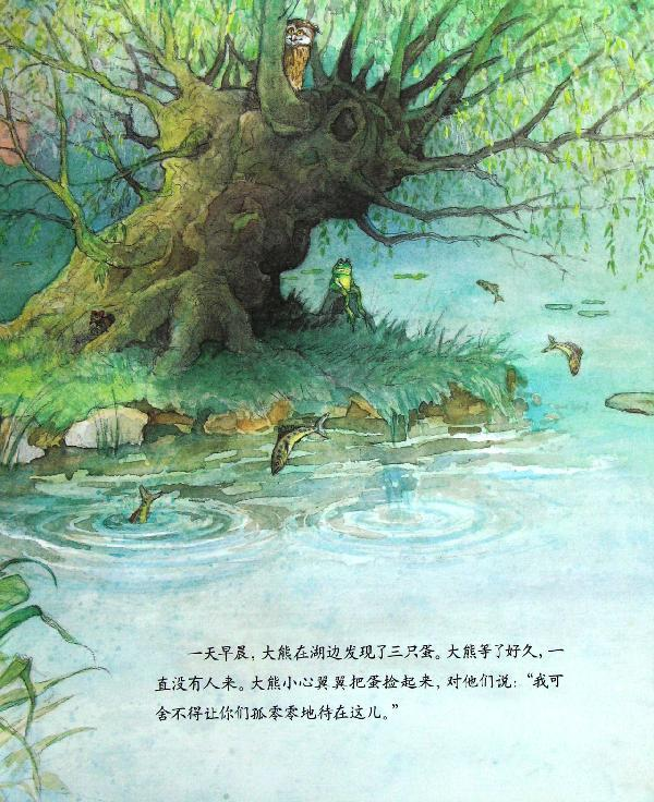 大熊捡的蛋/来自伦勃朗和梵高故乡的图画书-舒伯特