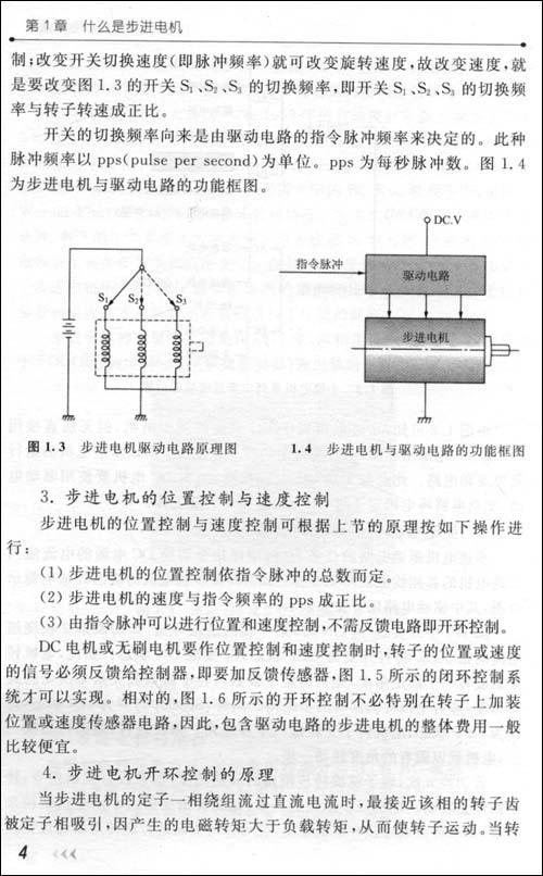 微光电机接线图