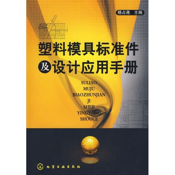 塑料模具标准件及设计应用手册