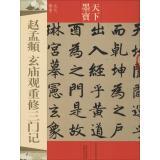 赵孟頫玄重修三门记