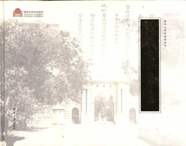 国立清华大学校旗和校徽28 28.国立清华大学校歌29 29.