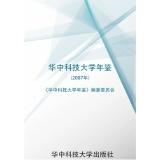 华中科技大学年鉴(2007年)