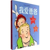 绘本双响炮•我爱爸爸妈妈系列(共3册)