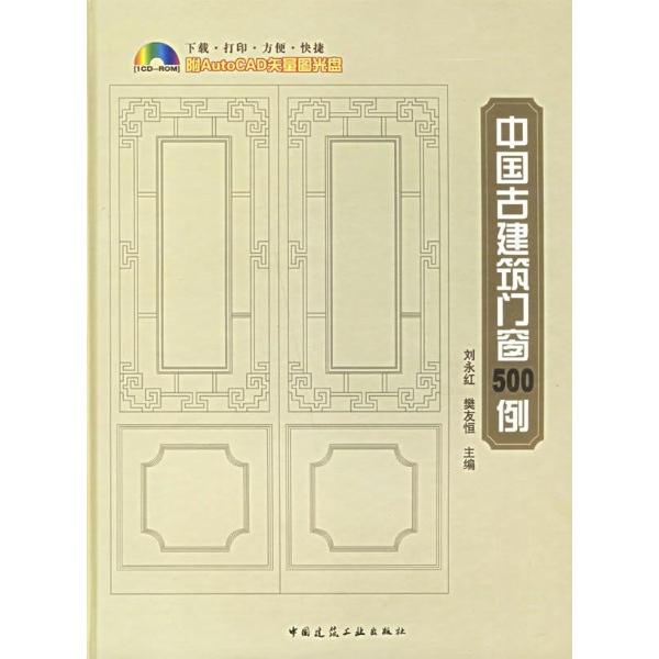 中国古建筑门窗500例(附autocad矢量图光盘)-刘永红