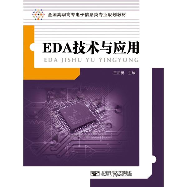 eda技术与vhdl答案_eda工具软件quartus Ⅱ和硬件描述语言 vhdl
