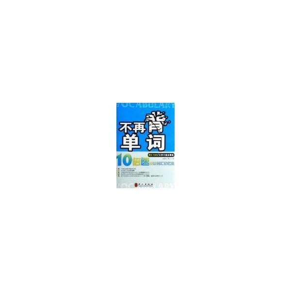 10倍速英语词汇记忆法(词汇7500)/不再背单词-袁新民