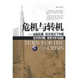 危机与转机