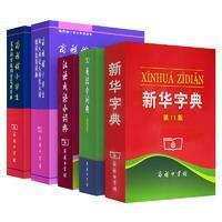 新版商务馆小学生多功能字典套装(全5册)