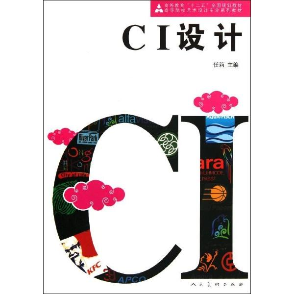ci设计(高等院校艺术设计专业系列教材)