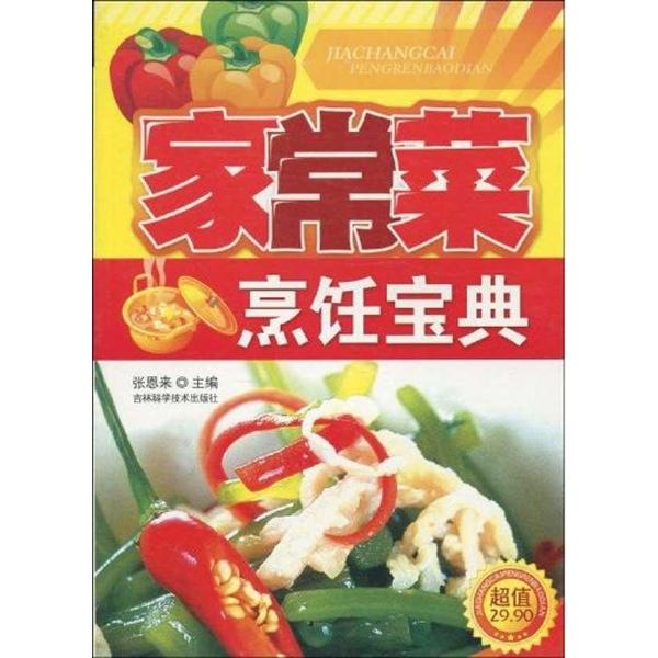 中华美食网家常菜 中华美食网家常菜谱 程野 宋小宝 郝莎莎 小飞龙 家