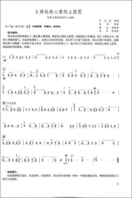 八板词二胡曲谱