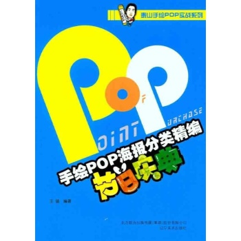 泰山手绘pop实战系列:手绘pop海报分类精编 节日庆典