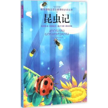 教育部指定語文必讀叢書:昆蟲記