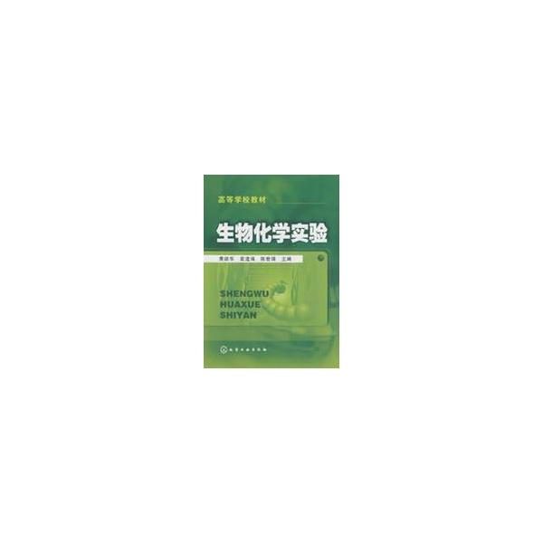 生物化学实验(黄建华)-黄建华