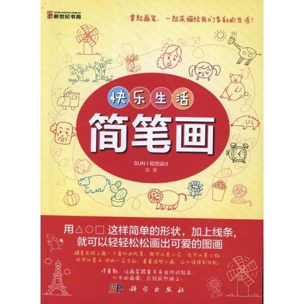 快乐生活简笔画-sun i视觉设计-技法教程-文轩网