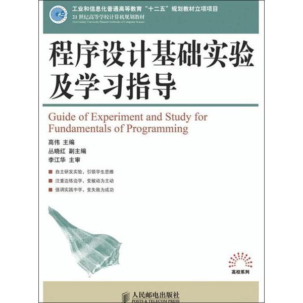 目录 第1章程序设计基础实验指导 1.