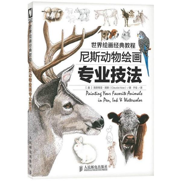 尼斯动物绘画专业技法-(美)克劳蒂亚·尼斯