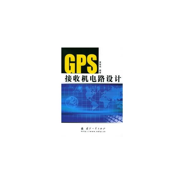gps接收机电路设计-黄智伟-天文学