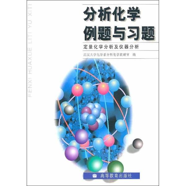 分析化学例题与习题-武汉大学化学系分析化学教研室
