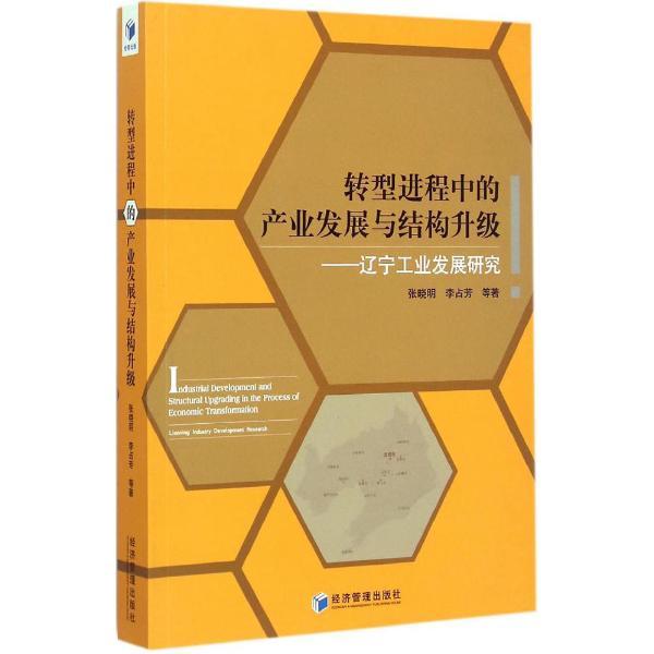 转型进程中的产业发展与结构升级-张晓明