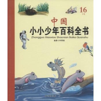 中国小小少年百科全书-李翠娟