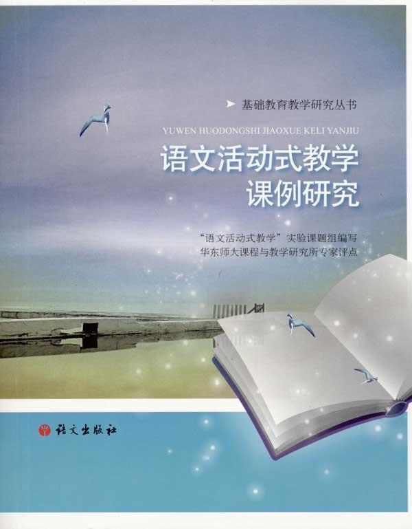 教学设计封面_公开课教案封面   怎样进行小学语文现代诗教