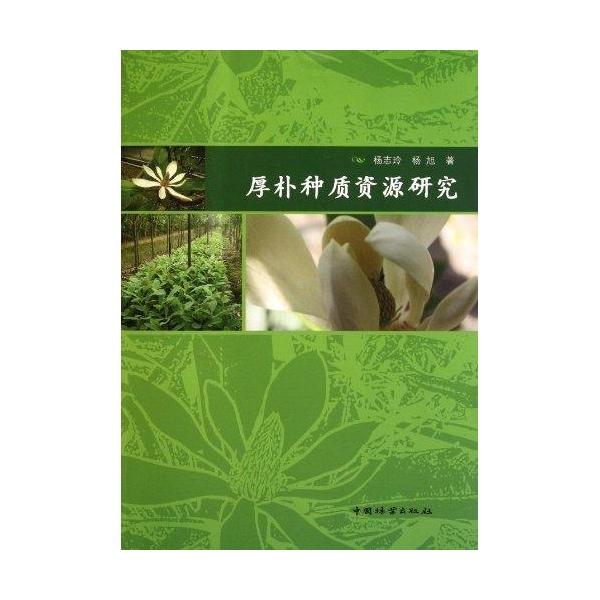 厚朴种质资源研究-杨志玲