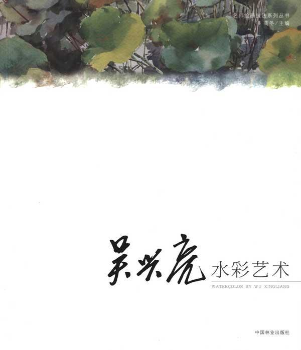 中国地图海南水彩