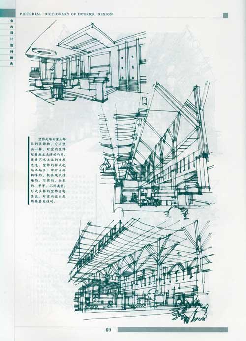 室内设计资料图典