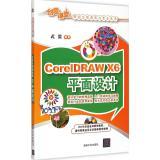 CorelDRAW X6平面设计