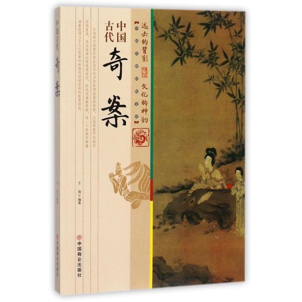 中国古代奇案