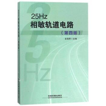 25hz相敏轨道电路第四版