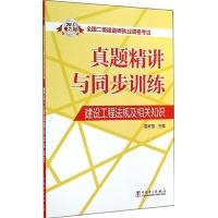 (2015)全国二级建造师执业资格考试真题精讲与同步训练(电力版)建设工程法规及相关知识