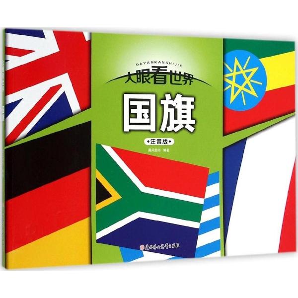 少儿  大眼看世界国旗(注音版)  定  价 : ¥15.80 文 轩 价 : ¥11.